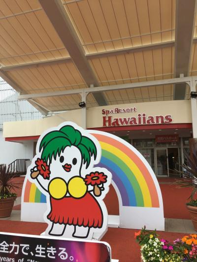 同窓会旅行 ハワイアンズに行きました!