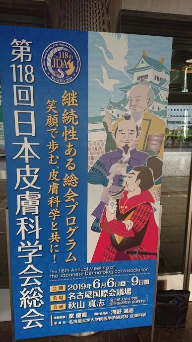名古屋皮膚科学会総会いう旅久しぶりの母校開催は疲れたが勉強にはなった。さすがわが人生の師匠たち。