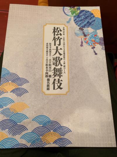 松竹大歌舞伎東コースを観に行ってきました イン 北とぴあ さくらホール