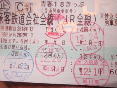 2019・平成最後の年始旅(パート1:名古屋→東京、そして埼玉へ)