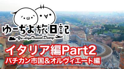 ゆーぢよ旅日記 イタリア10日間~番外編 Part2~