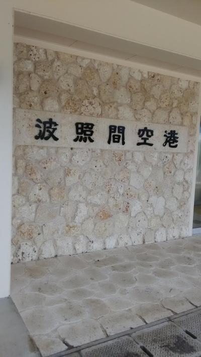 平成最後の沖縄離島旅行  4日目 波照間島散策 その2