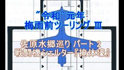 """""""令和""""元年  梅雨前ツーリング Ⅲ 佐原水郷巡り パート 2 戦闘機シェルター『掩体壕』"""