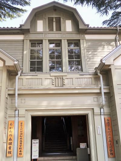 信州令和31 旧制松本高等学校 校長室/教室を復元 ☆あがたの森文化会館に再利用して