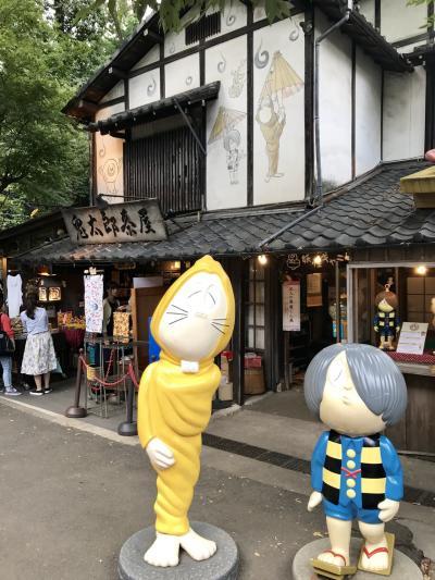 2017年10月 鬼太郎に会いに調布鬼太郎茶屋へ