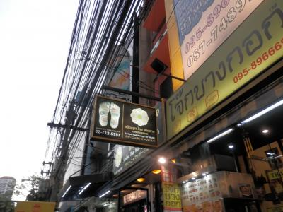 bkk8回20月曜2夕方トンローで夕食とBTS車内の次の駅の表示が変わる