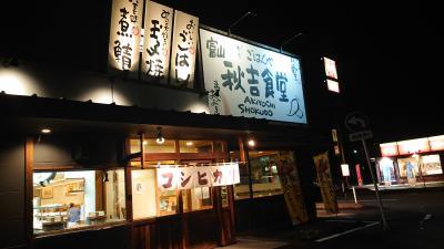 ご近所グルメPart8 『秋吉食堂(まいどおおきに食堂)』
