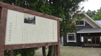 道東別海町・旧奥行臼駅逓所で私も歴史を考える