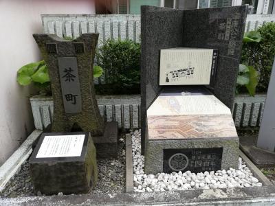 お茶どころ静岡の茶町を散策