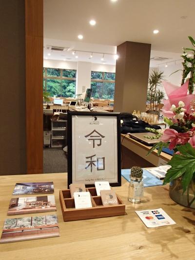 『天ケ瀬 Onsen Hotel Lingo りんご』宿泊記◆平成から令和をまたぐ北九州&日田の旅《その5》