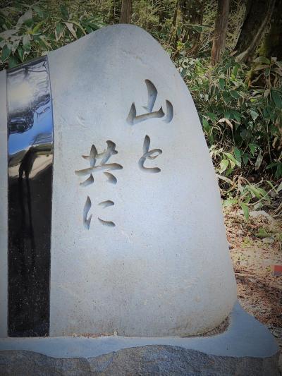 信州令和44  上高地 i インフメーションセンター 見学 ☆山の日-制定記念碑/写真展も開かれ
