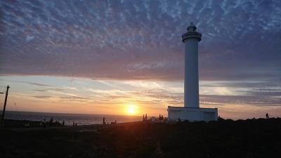 東シナ海に沈む夕陽が美しい残間岬公園散策