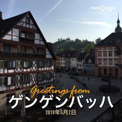 2019年GW メモリアル旅はやはり南ドイツ!黒い森~ボーデン湖~ロマンティック街道 【11】ゲンゲンバッハを発つ朝