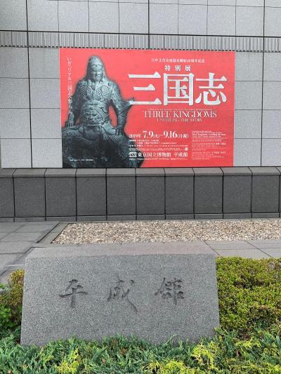 三国志展と上野動物園