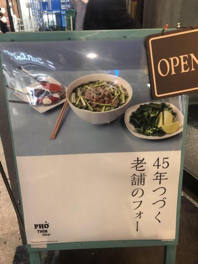 池袋発のベトナム麺フォーの専門店「フォーティントーキョー」~在日ベトナム人にも人気があるハノイにある老舗の2号店~