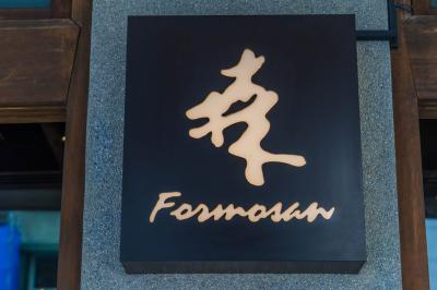台湾産珈琲に拘る森高砂珈琲館。って言うか珈琲に関する事なら何にでも拘っている珈琲館に興味本位で行ってみた!! オマケで例のスタバも外観だけ。