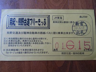 やっと来たよ!!世界遺産 熊野三山 一人旅 出発から新宮駅到着まで