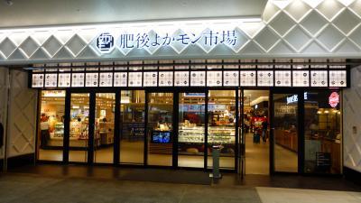 初九州新幹線乗車で熊本市内1泊2日旅【九州新幹線に乗る前に熊本駅施設内散策編】