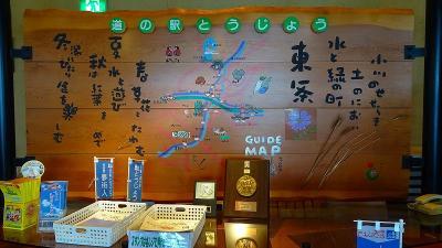 「道の駅とうじょう」で昼食後、中国道を走り帰宅しました。