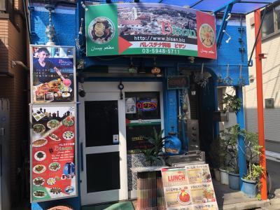 十条発のパレスチナ料理店「ビサン」~パレスチナ出身のオーナーシェフが調理する東京でも珍しいパレスチナ料理のお店~