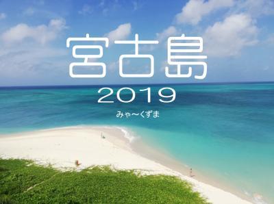 宮古島 2019 八重干瀬(ヤビジ) 伊良部ダイビング4泊5日