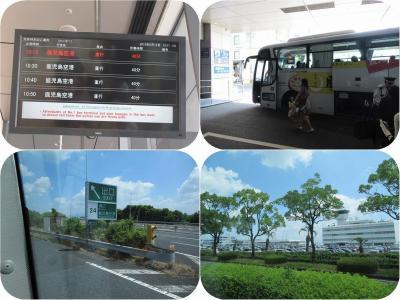 光あふる南九州(18)リムジンバスで鹿児島空港へ
