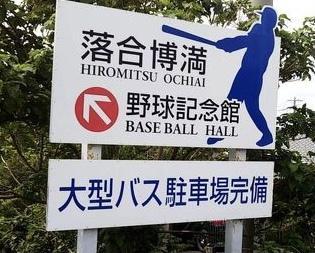 紀伊勝浦マグロづくしと落合記念館ひとり漢旅3