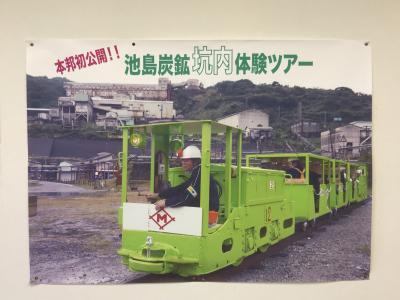 長崎 池島炭鉱ツアー JALどこかにマイルの旅-2