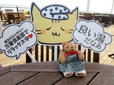 父との思い出を胸に姉と二人(2)ほとんど貸し切り!? 横浜ランドマークタワーからの絶景