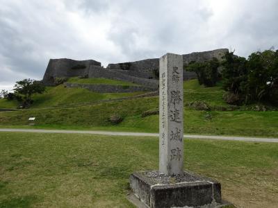沖縄の世界遺産(城跡など)とエメラルドブル-の海をめぐる旅.1