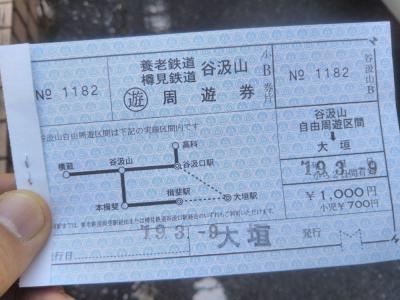 たまにはベタな観光旅行1903  「樽見鉄道、養老鉄道で谷汲山華厳寺に行きました。」  ~揖斐・岐阜~