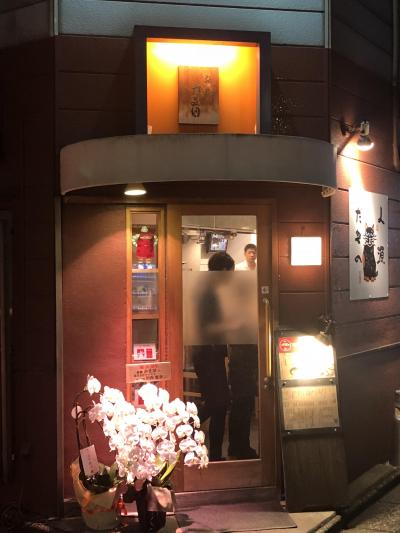 新橋発のおでん店「新橋 かま田」~新橋が誇るおでんの名店。ミシュランガイド東京ビブグルマン掲載店~