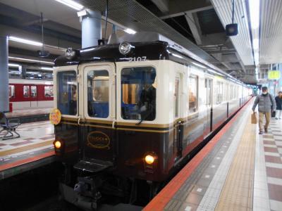 楽しい乗り物に乗ろう!  近畿日本鉄道「ビール列車」   ~大阪&奈良~