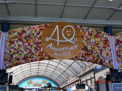 3世代和歌山旅行!4泊5日 マリーナシティ&ホテル シーモア  Part.3/5