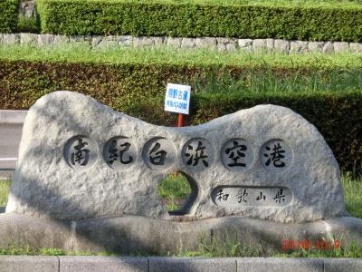 3世代和歌山旅行!4泊5日 マリーナシティ&ホテル シーモア  Part.5/5
