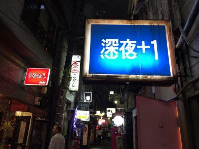 【お上りさんの  おじ散歩  Ⅲ 】新宿・思い出横丁・ゴールデン街・新大久保