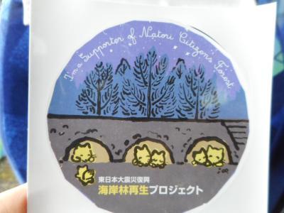 東日本大震災の復興支援に参加の旅 おまけの仙台グルメ
