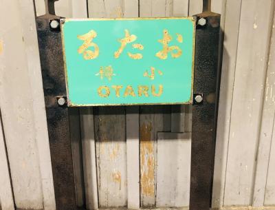 小樽・札幌