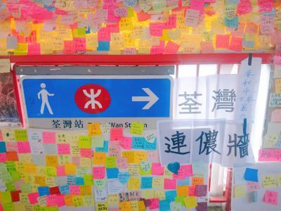 香港★荃灣日記 午後のおさんぽ ~連儂牆(レノンの壁)~