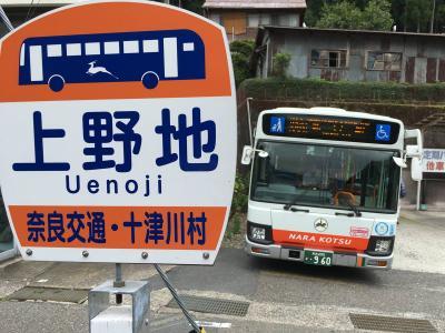 日本最長の路線バスの旅。