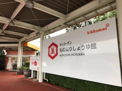 千葉・キッコーマンの醤油工場見学2019