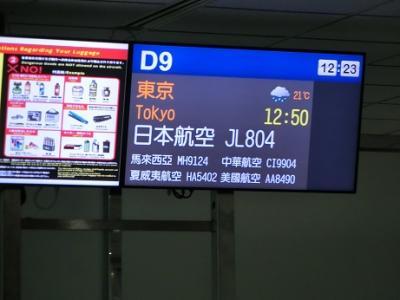 雙城街夜市とアロフト台北。JAL帰国便でモバイル搭乗券(2次元バーコード)が反応せず、警察官出動で出国!!