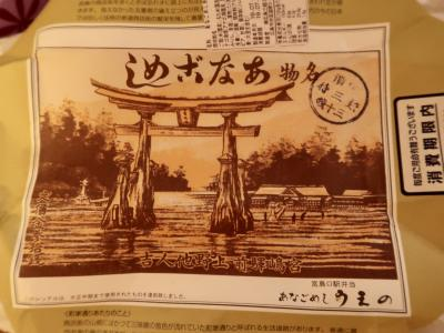 【胃拡張】広島食い倒れ 19年夏編【苦しい】