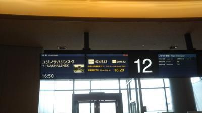 サハリン(樺太)旅行(その1) 伊丹→羽田/成田→ユジノサハリンスク(豊原)