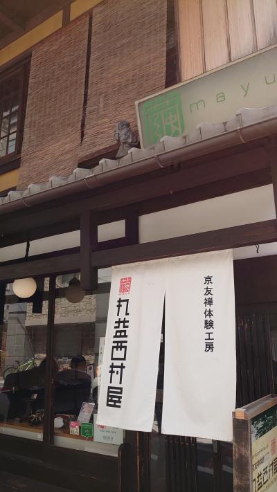 京都の楽しみ方 友禅染