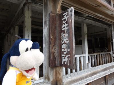 グーちゃん、つなぎ温泉へ行く!(小岩井農場の名称の由来とは!?編)