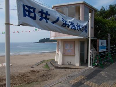 徳島県 由岐のミニお遍路と海水浴シーズンだけの臨時駅「田井ノ浜」