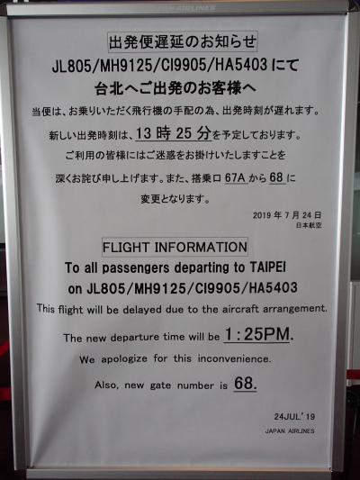 アクシデントあり。JL805便で、日本成田空港から台湾桃園機場へ。