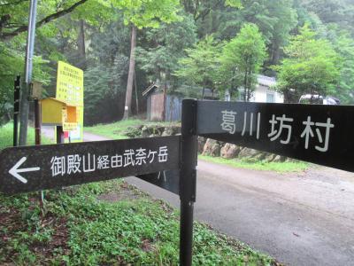 武奈ヶ岳 滋賀県 坊村
