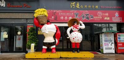 台湾へ行きました。